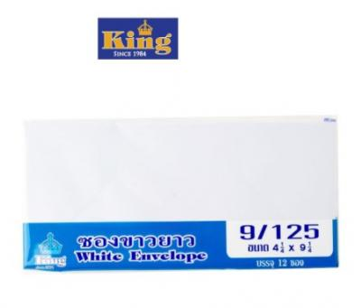King ซองจดหมาย ขาวยาว 9/125 สีขาว - B3027