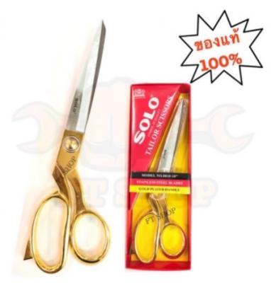 กรรไกรตัดผ้า SOLO กรรไกรด้ามทอง No.8810-10 นิ้ว - B3176