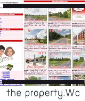 เว็บไซต์ธุรกิจอสังหาริมทรัพย์