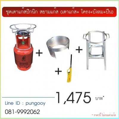 ชุดเตาแก๊สปิกนิก สยามแก๊ส (เตาแก๊ส+ โครง+บังลม+ปืน) B3402