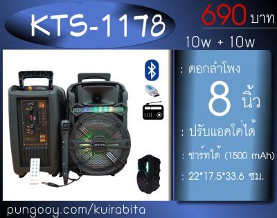 KTS-1178 ลำโพงบลูทูธ ลำโพงช่วยสอน 8 นิ้ว 10w + 10w แบตในตัว B3513