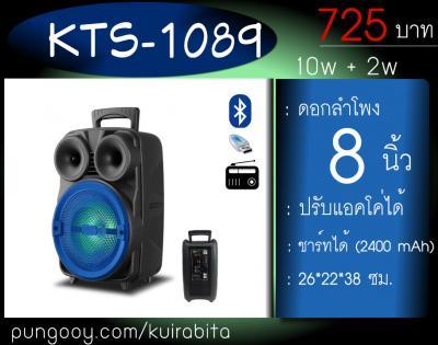 KTS-1089 ลำโพงบลูทูธ ลำโพงช่วยสอน 8 นิ้ว 10w + 2w แบตในตัว B3514