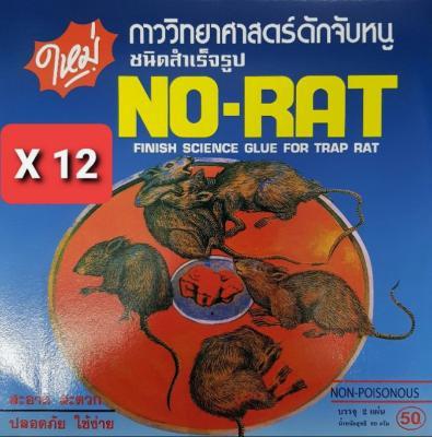 กาวดักหนูสำเร็จรูป แบบถาดพร้อม ยี่ห้อ NO-RAT KR-97